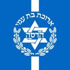 """בי""""ח הדסה- מחלקת נוירולוגיה בירושלים"""