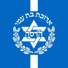 """בי""""ח הדסה-המחלקה לריפוי בעיסוק בירושלים"""