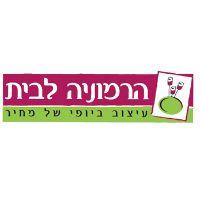 הרמוניה לבית בחיפה