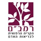 """בי""""ח רמב""""ם-היחידה לקרישת דם בחיפה"""