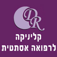 """ד""""ר רשטניקוב אסתטיקה בע""""מ בחיפה"""