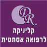 """ד""""ר רשטניקוב אסטתיקה בע""""מ - תמונת לוגו"""