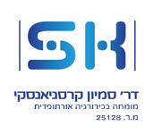 """ד""""ר סמיון קרסניאנסקי - תמונת לוגו"""