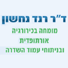 """המרכז הישראלי לניתוחי עמוד שדרה בע""""מ"""