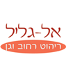 אל גליל-ריהוט רחוב וגן - תמונת לוגו