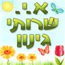 א.י.-שרותי גינון - תמונת לוגו