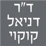 """ד""""ר דניאל קוקוי בירושלים"""