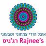 רג'ניס Rajnee's - אוכל הודי צמחוני