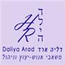 דליה ארד - יועצת משאבי אנוש - תמונת לוגו
