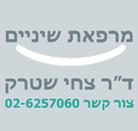 """ד""""ר צחי שטרק בירושלים"""