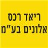 """ריאד רכס אלונים בע""""מ בחיפה"""