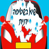 שיא בשטיפה ידנית בתל אביב