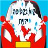 שיא בשטיפה ידנית - תמונת לוגו