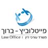 """פייטלוביץ - ברוך משרד עו""""ד בחיפה"""