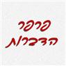 פרפר הדברות בתל אביב