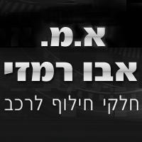 א.מ. אבו רמזי - תמונת לוגו