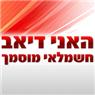 האני דיאב חשמלאי מוסמך - תמונת לוגו