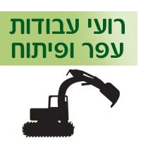 רועי הריסת מבנים עבודות עפר ופיתוח