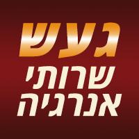 געש שירותי אנרגיה בחיפה