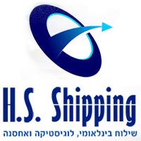 חי צדקה hs shipping