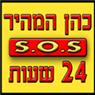 כהן-המהיר האדיב הזול והמיידי- לוגו