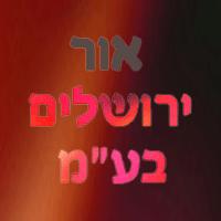 """אור ירושלים בע""""מ"""