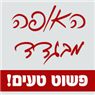 האופה מבגדד - תמונת לוגו