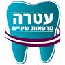 מרפאת שיניים עטרה באשקלון