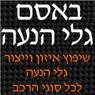 באסם גלי הנעה - תמונת לוגו