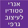 אנרי סטודיו לעיצוב גרפי - תמונת לוגו