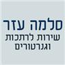 עזר סלמה תיקון גנרטורים/רתכות - תמונת לוגו