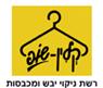 קלין שופ - תמונת לוגו