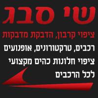 ציפוי קרבון לרכב-שי סבג בחיפה