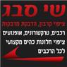 ציפוי קרבון לרכב-שי סבג - תמונת לוגו