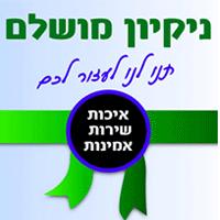 ניקיון מושלם - תמונת לוגו