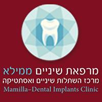 מרפאת שיניים ממילא