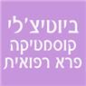 ביוטיצ'לי - קוסמטיקה פרא רפואית בתל אביב