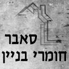 סאבר חומרי בניין
