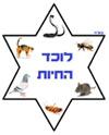 לוכד החיות - תמונת לוגו