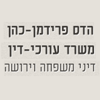 """הדס פרידמן כהן עו""""ד; נוטריון ומגשרת"""