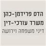 """הדס פרידמן כהן עו""""ד, נוטריון ומגשרת בחיפה"""