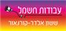 קורנאור - ששון אלדר - תמונת לוגו