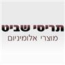 תריסי שביט - תמונת לוגו