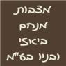"""מצבות מנחם ביאזי ובניו בע""""מ בירושלים"""