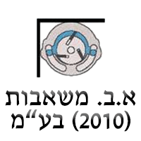 """א.ב. משאבות (2010) בע""""מ"""