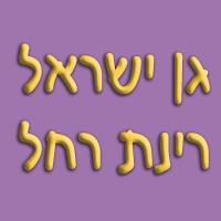 גן ישראל - רינת רחל
