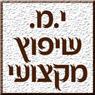 י.מ. שיפוץ מקצועי בחיפה