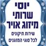 יוסי שירותי מיזוג - תמונת לוגו