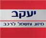 יעקב מיזוג וחשמל לרכב - תמונת לוגו