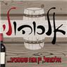 אלכוהולי - תמונת לוגו